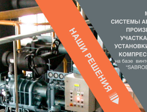 Модернизация системы автоматизации производственного участка холодильной  установки