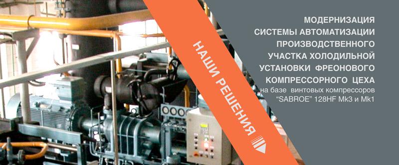 Модернизация компрессороной установки