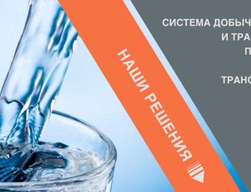 Cистема добычи, подготовки и транспортировки питьевой воды в городскую транспортную сеть
