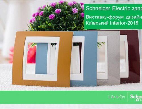 Выставка-форум дизайнеров «Киевский Interior-2018. Design Arena»