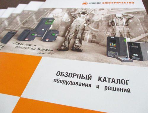 Новый каталог оборудования и решений