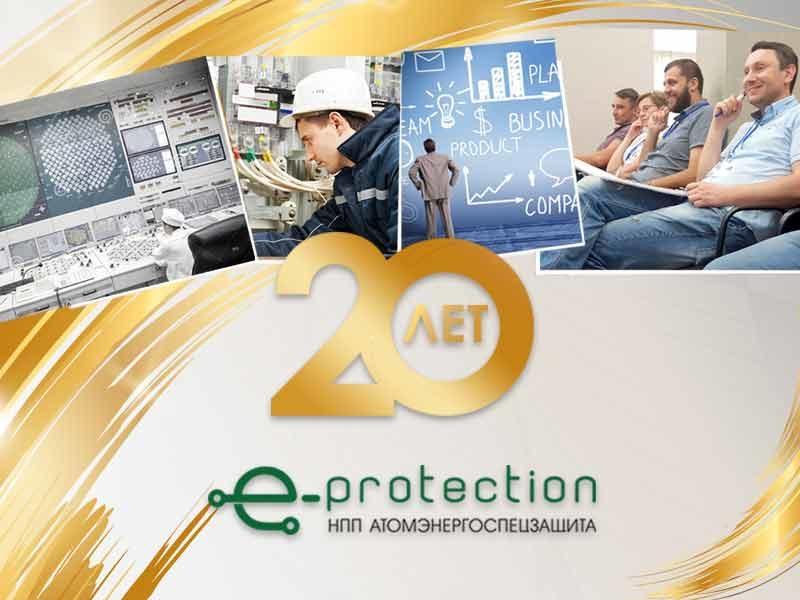 Атомэнергосецзащита_20-лет