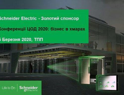 Schneider Electric приглашает на конференцию «ЦОД 2020: бизнес в облаках»