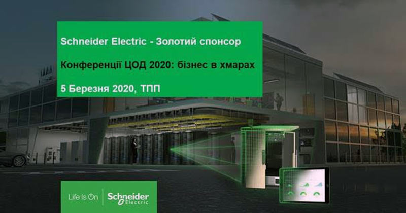 Schneider-Electric-ЦОД-2020-бизнес-в-облаках