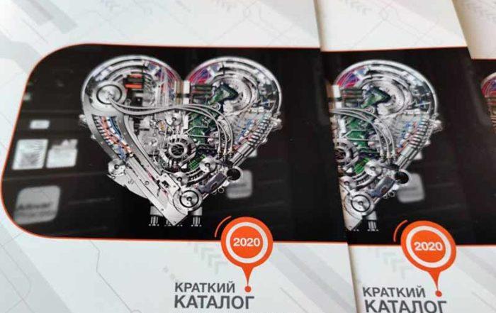 Новое-Электричество-каталог-2020-1
