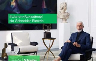 Schneider-Electric-Unica-New-конкурс-дизайнеров