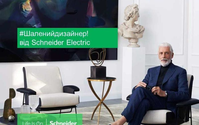 Schneider-Electric-Unica-New-конкурс-дизайнеров