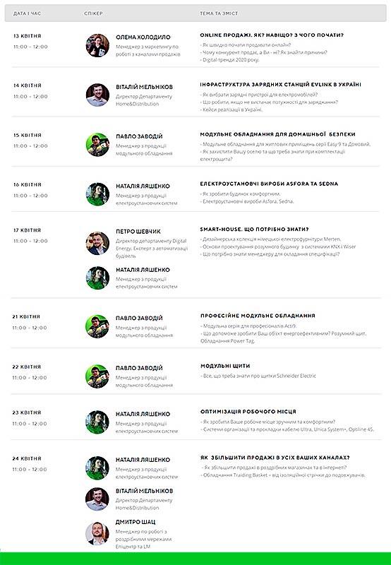 Schneider-Electric-онлайн-семинары-1