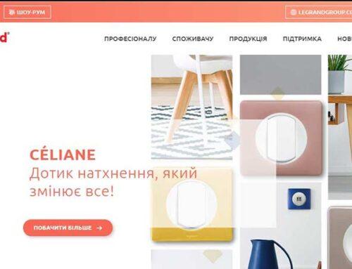 Компанія Legrand Ukraine представила оновлений веб-сайт