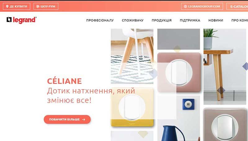 Электроблюз-Legrand-новый-сайт-2