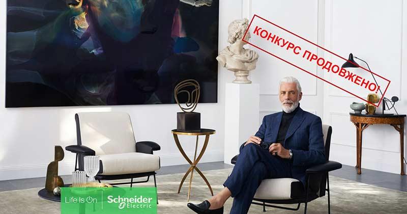 Электроблюз-Шнейдер-Электрик-Украина-конкурс-дизайнеров