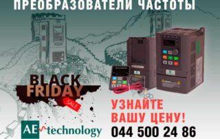 АЭСЗ-AE-technology-черная-пятница