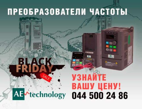 «Черная» пятница: ПЧ AE-technology по специальным ценам