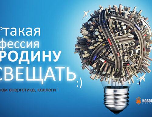 С Днем энергетика, коллеги!
