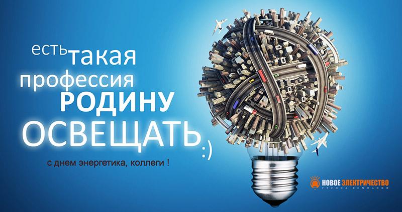АЭСЗ-день-энергетика