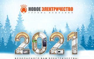 Новое-электричество-новый-год