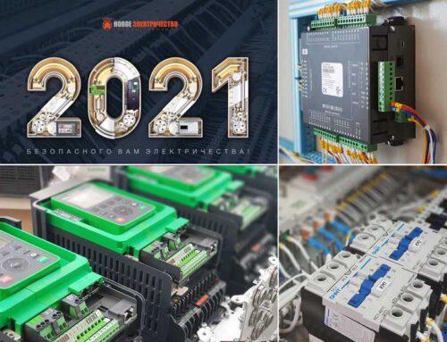 Новое электричество: все для автоматизации производства