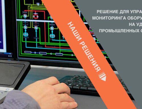 Управление и мониторинг оборудования на удаленных промышленных объектах