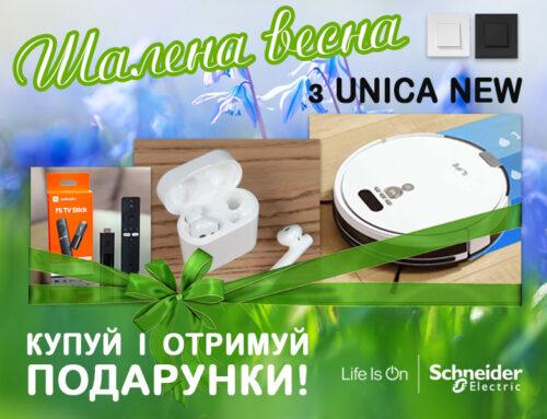 """Акційна пропозиція для партнерів """"Шалена весна з Unica New"""""""