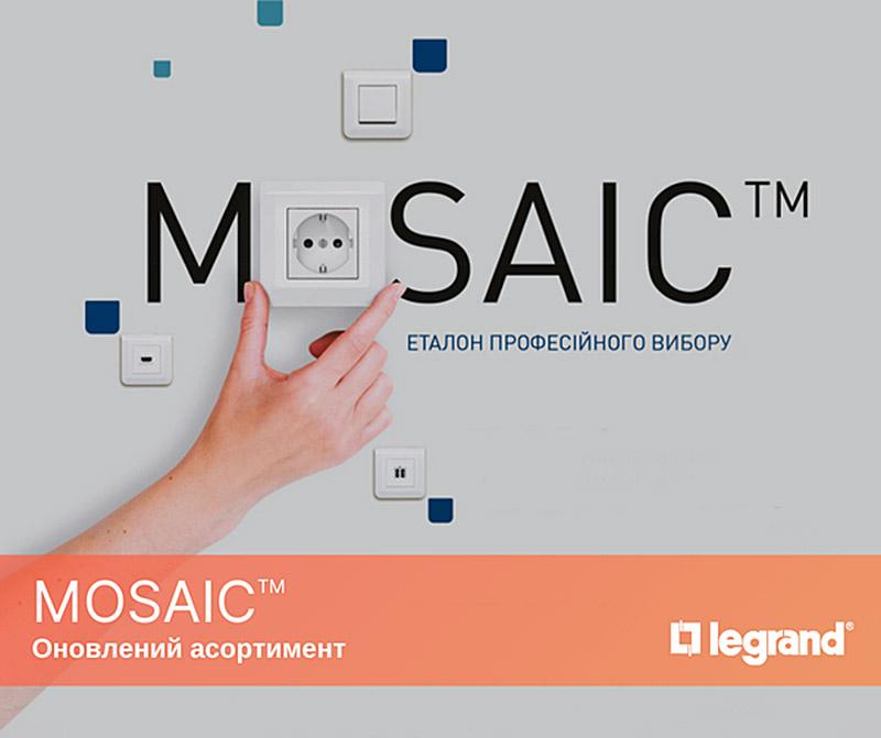 Электроблюз-Legrand-в-Украине--Mosaic
